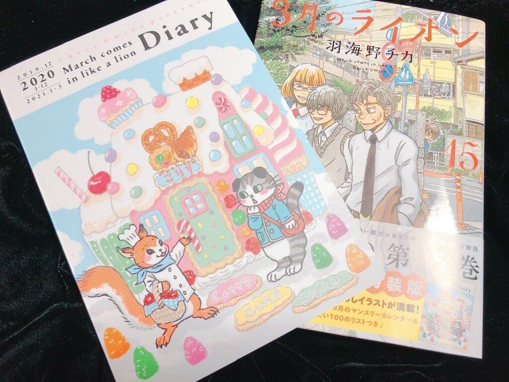 漫画『3月のライオン』15巻とノベルティのメモ帳の写真