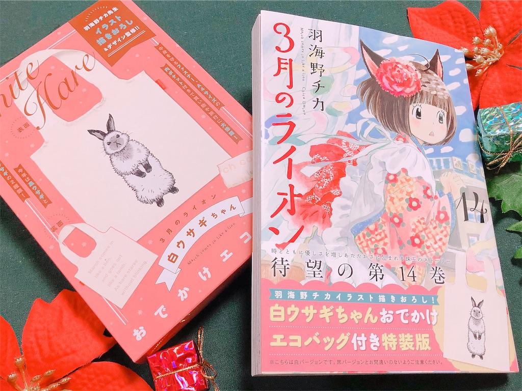 「【3月のライオン】お出かけエコバッグと、14巻感想」のアイキャッチ画像