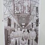 「ゴールデンカムイ」20巻までの流れを駆け足で紹介