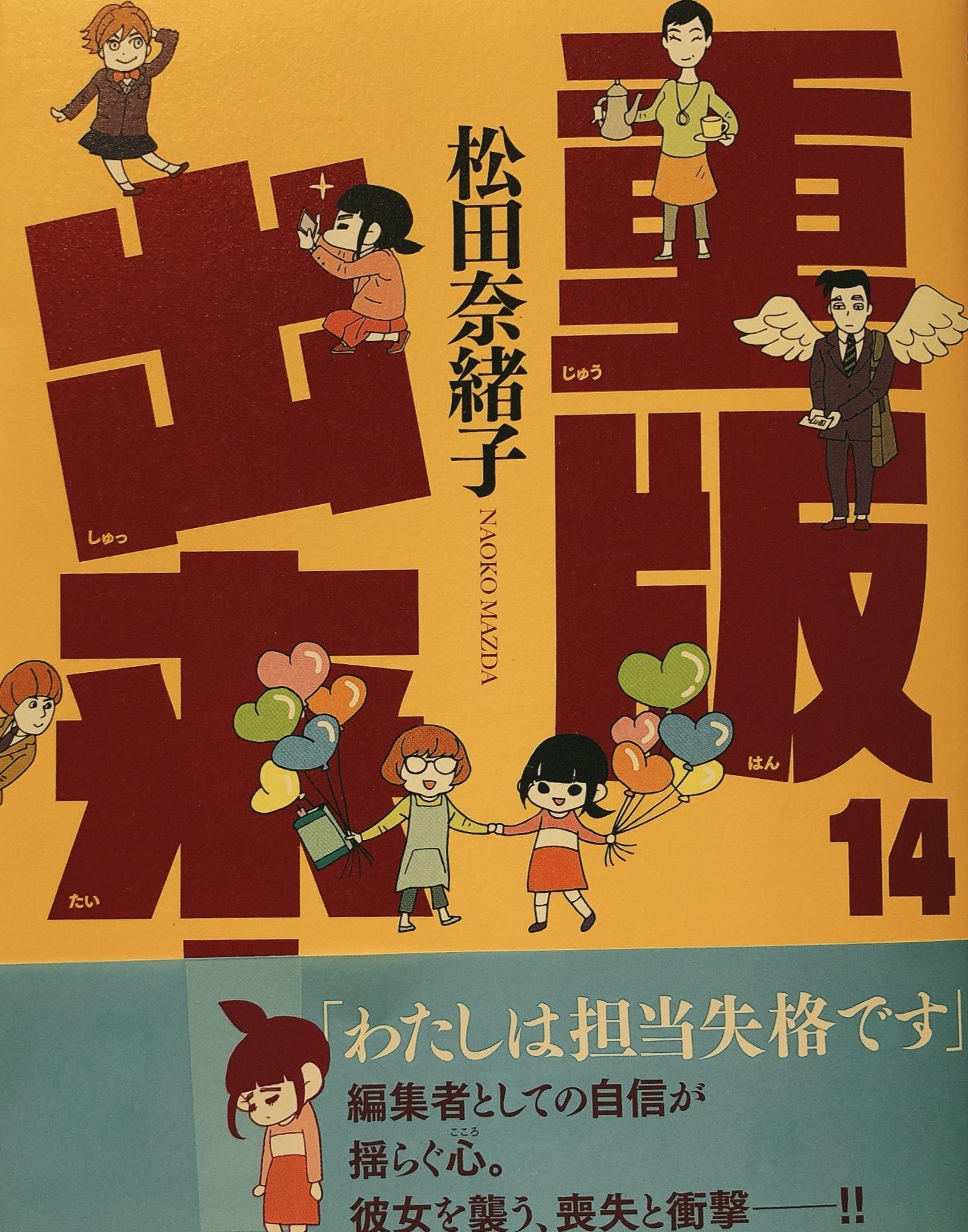 「漫画好きなら見逃せない!『重版出来!』のススメ!」のアイキャッチ画像