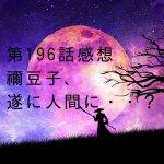 【鬼滅の刃196話・禰豆子人間に・・】鬼滅、本当に終わるのか?!