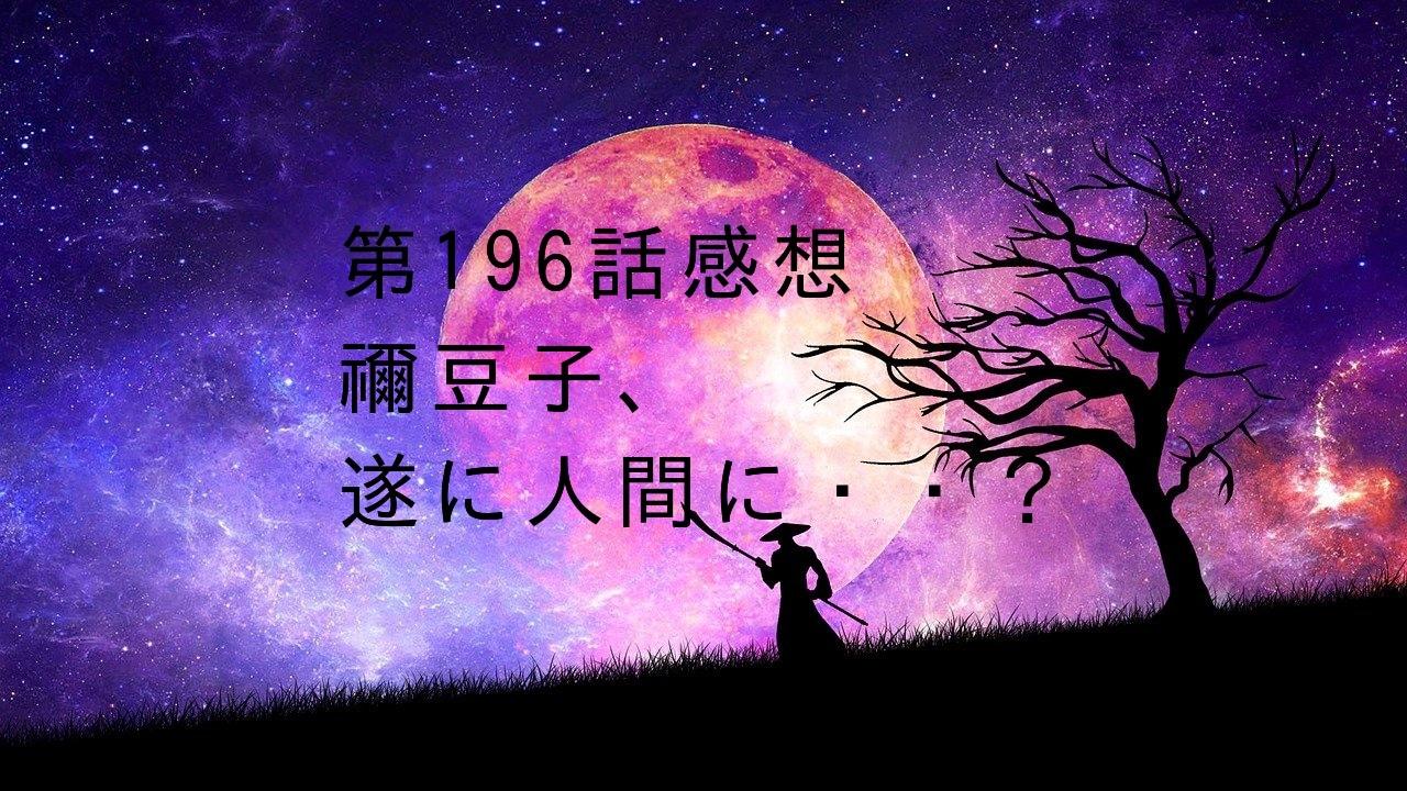 「【鬼滅の刃196話・禰豆子人間に・・】鬼滅、本当に終わるのか?!」のアイキャッチ画像