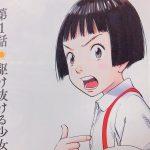 浦沢直樹『あさドラ!』を読んでみました。
