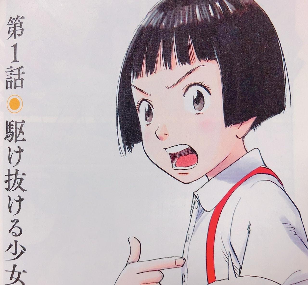 「浦沢直樹『あさドラ!』を読んでみました。」のアイキャッチ画像