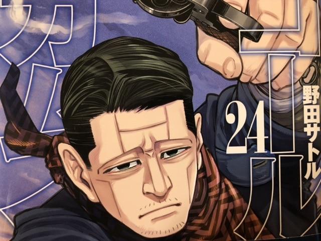 「【ゴールデンカムイ】23巻おさらいと、海賊房太郎の24巻!あらすじと感想」のアイキャッチ画像